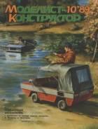 Моделист конструктор 1989-10