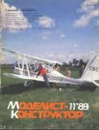 Моделист конструктор 1989-11