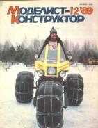 Моделист конструктор 1989-12
