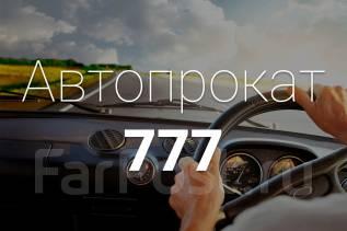 Автопрокат 777, широкий выбор автомобилей и цены от 500 рублей!. Без водителя