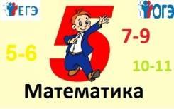 Репетитор по Математике ДЛЯ 5-11 Классов С Выездом НА ДОМ