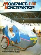 Моделист конструктор 1990-01