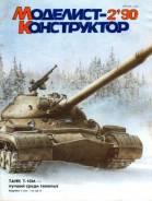 Моделист конструктор 1990-02