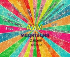 Аум-медитация. Яркая, динамичная практика! 2 апреля