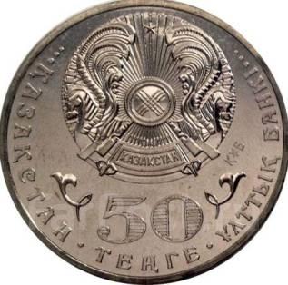 50 тенге 2015 год. Казахстан. 20 лет Конституции.