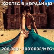 Хостес в Иордании! Заработок от 200'000 до 300'000 руб/месяц!