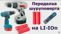 Переделка шуруповерта на литий-ион Контактная Сварка