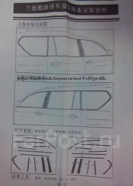 Молдинг стекла. Toyota Land Cruiser Prado, GDJ150, GDJ150L, GDJ150W, GRJ150, GRJ150L, GRJ150W, KDJ150, KDJ150L, LJ150, TRJ150, TRJ150L, TRJ150W. Под з...