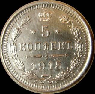 5 копеек 1915 года. Серебро. Состояние! Под заказ!