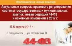 Семинар: Новая редакция 44-ФЗ и основные изменения в 2017 г