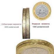 10 ШТ 10 рублей 2013 Северная Осетия-Алания. Гурт 180 рифлений от Сочи