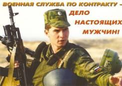 Военнослужащий по контракту.