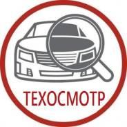 Технический осмотр автомобиля 350р