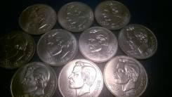 1 рубль 1991 год Иванов (мешковой) - 10 монет одним лотом