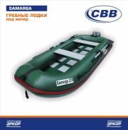 Лодка гребно-моторная CBB Samarga