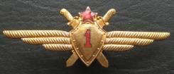 Знак Лётчик ВВС 1 класса. 50-е годы. Под заказ!