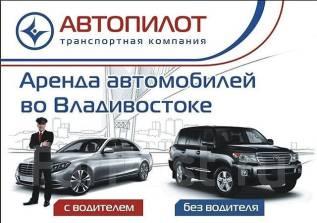 Компания Автопилот - Аренда авто без водителя