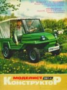 Моделист конструктор 1987-06