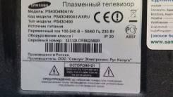 """Samsung. 42"""" Плазма"""