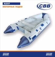 Лодка моторная CBB Aleut
