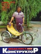 Моделист конструктор 1987-10