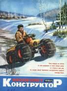 Моделист конструктор 1985-01