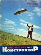 Моделист конструктор 1985-03