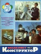 Моделист конструктор 1985-07