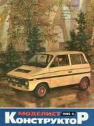 Моделист конструктор 1985-09