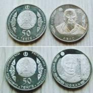 Казахстан, 50 тенге 2014-2015 , Шокан, Абай - 2 монеты