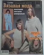 Журнал по вязанию Сабрина. Специальный выпуск, зима 2004 г. Под заказ
