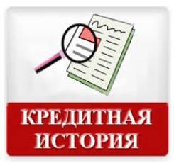 Проверка кредитной истории в Уссурийске