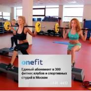 Onefit - Единый абонемент в 300 фитнес-центров Москвы
