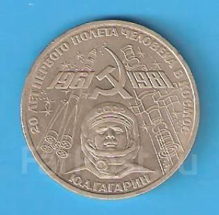 1 рубль 1981 г. СССР. Гагарин Ю. А.