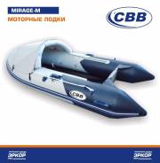 Лодка моторная CBB Mirage-M