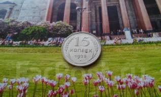 Серебро! Ранние Советы! 15 копеек 1925 года.