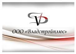 """Плотник. ООО """"ВЛАДСТРОЙПЛЮС"""". Проспект Острякова 5"""