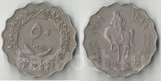 Ливия - 50 дирхам 1979 года (иностранные монеты)