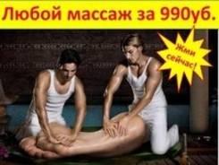 Стоунтерапия.
