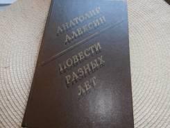 Анатолий Алексин. Повести разных лет. Изд.1984