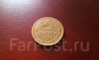 Ранние Советы! 5 копеек 1930 года.