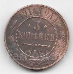 3 копейки 1914г. СПБ