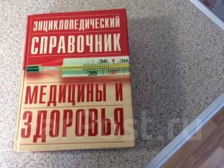 Продам книгу о здоровье