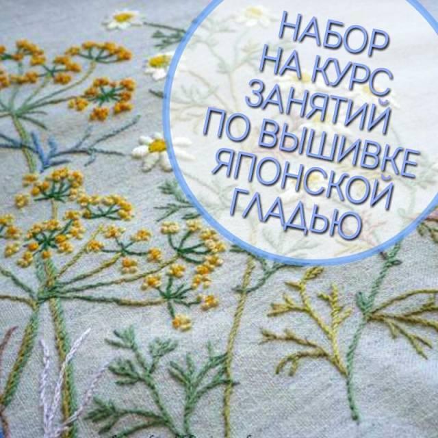 Курсы по вышивке владивосток