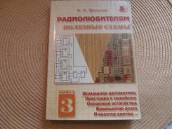 И. П. Шелестов. Радиолюбителям: полезные схемы. Книга № 3. Изд. 2000.
