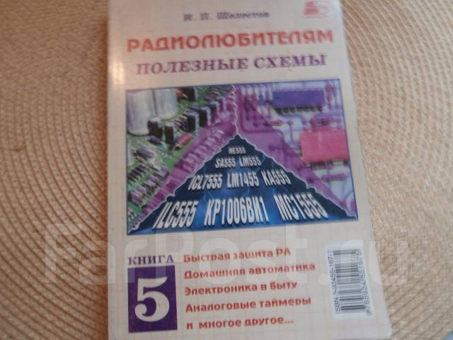 Шелестов и. П. Радиолюбителям. Полезные схемы. Книга 4 [djvu] все.