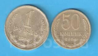 1 рубль и 50 копеек 1964 г. СССР.
