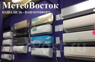 Огромный выбор кондиционеров, монтаж и обслуживание от МетеоВосток!