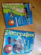 Рабочие тетради по географии. Класс: 5 класс