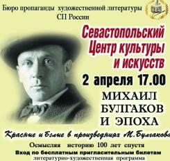 Вечер, посвященный творчеству М. А. Булгакова. Под заказ